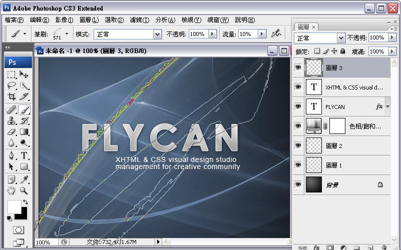 Photoshop 影像設計  - Photoshop 筆刷教學 - 安裝筆刷 - 煙霧筆刷修飾上色 - brush-10