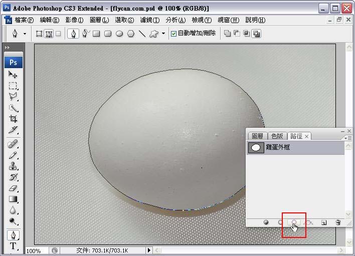 Photoshop 影像設計  - Photoshop 去背教學 - 「筆型工具」「路徑」去背 - 入門篇 - path-05