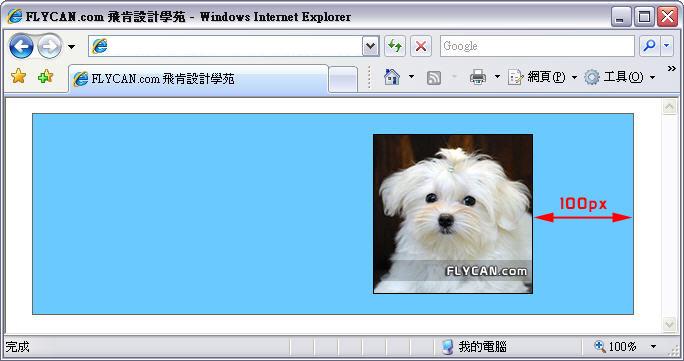CSS 語法 - 網頁設計  - CSS 語法 - 同時使用 float 和 margin 時 - 在 IE6 會出問題 - 1_49e608ff5045d