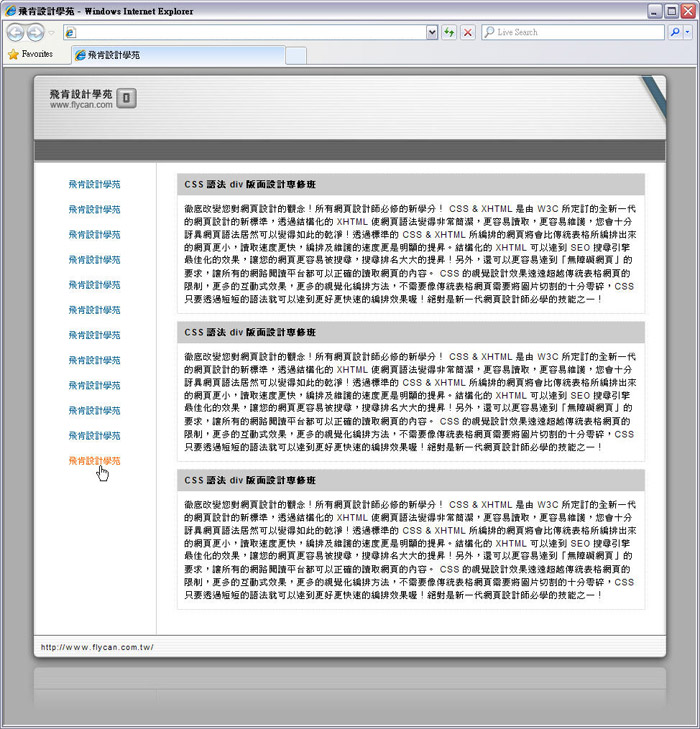 CSS 語法 - 網頁設計  - CSS 語法 - 2 欄式網頁版型 - 陰影與倒影 - 教學與範例下載 - 003