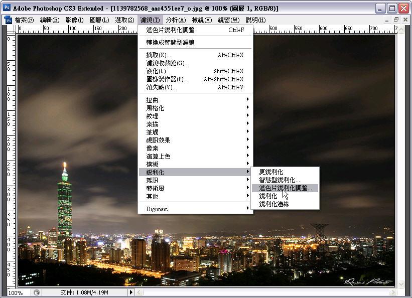 Photoshop 後製修圖  - Photoshop 教學 - 自由變形 - 修正超廣角鏡頭的變形照片 - flycan_tt_07
